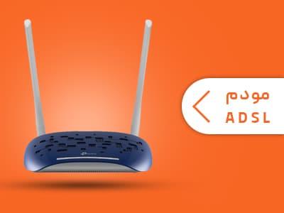 مودم ADSL